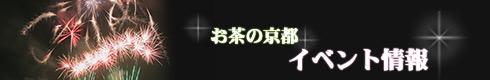 JR片町線(学研都市線)お茶の京都イベント情報