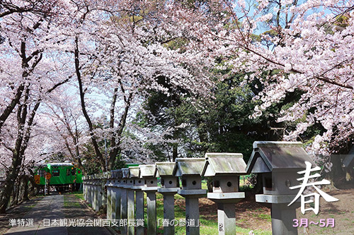 JR片町線(学研都市線)春のイベント